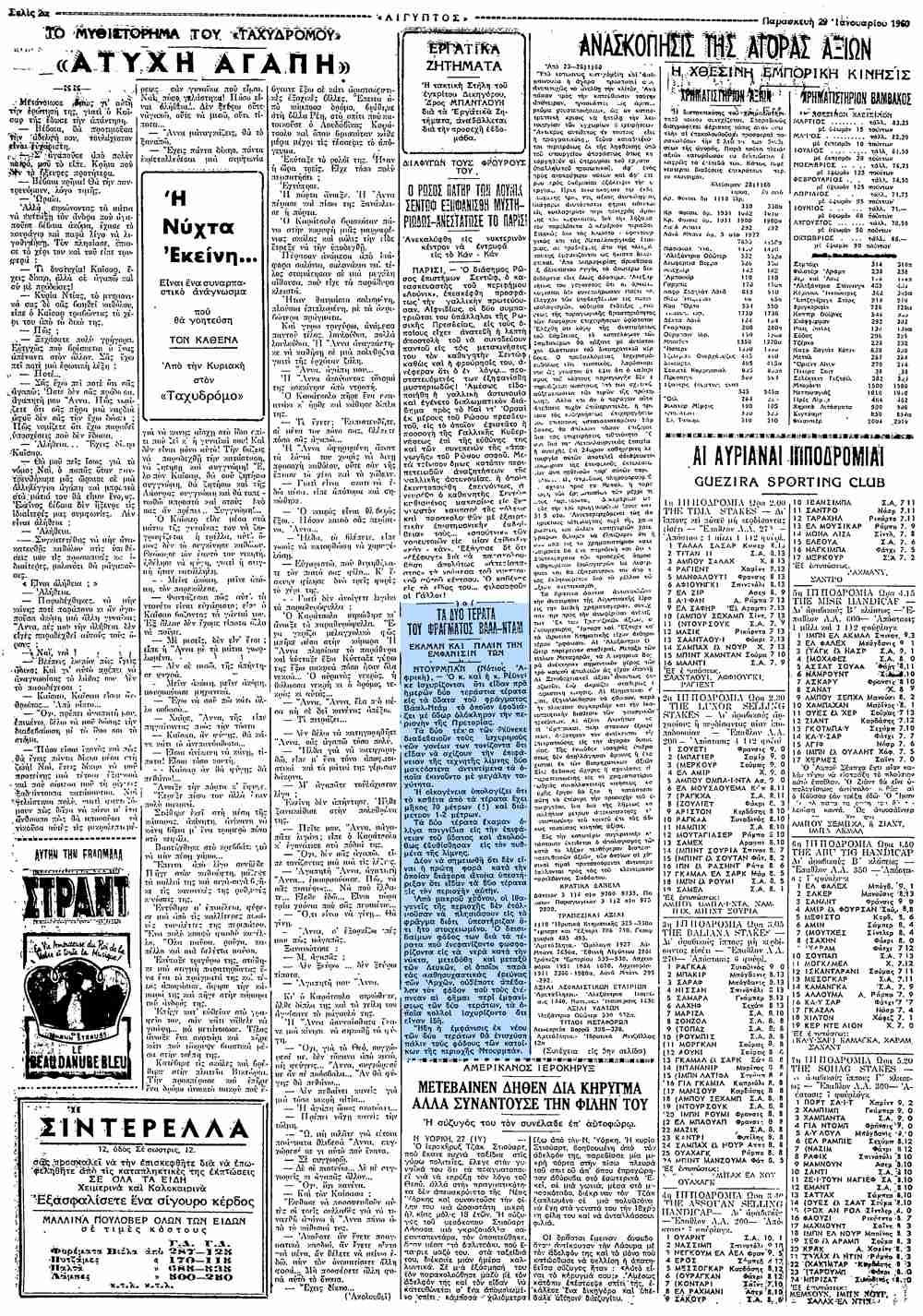 """Το άρθρο, όπως δημοσιεύθηκε στην εφημερίδα """"ΤΑΧΥΔΡΟΜΟΣ"""", στις 29/01/1960"""