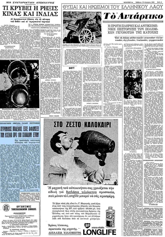 """Το άρθρο, όπως δημοσιεύθηκε στην εφημερίδα """"ΕΛΕΥΘΕΡΙΑ"""", στις 10/08/1963"""