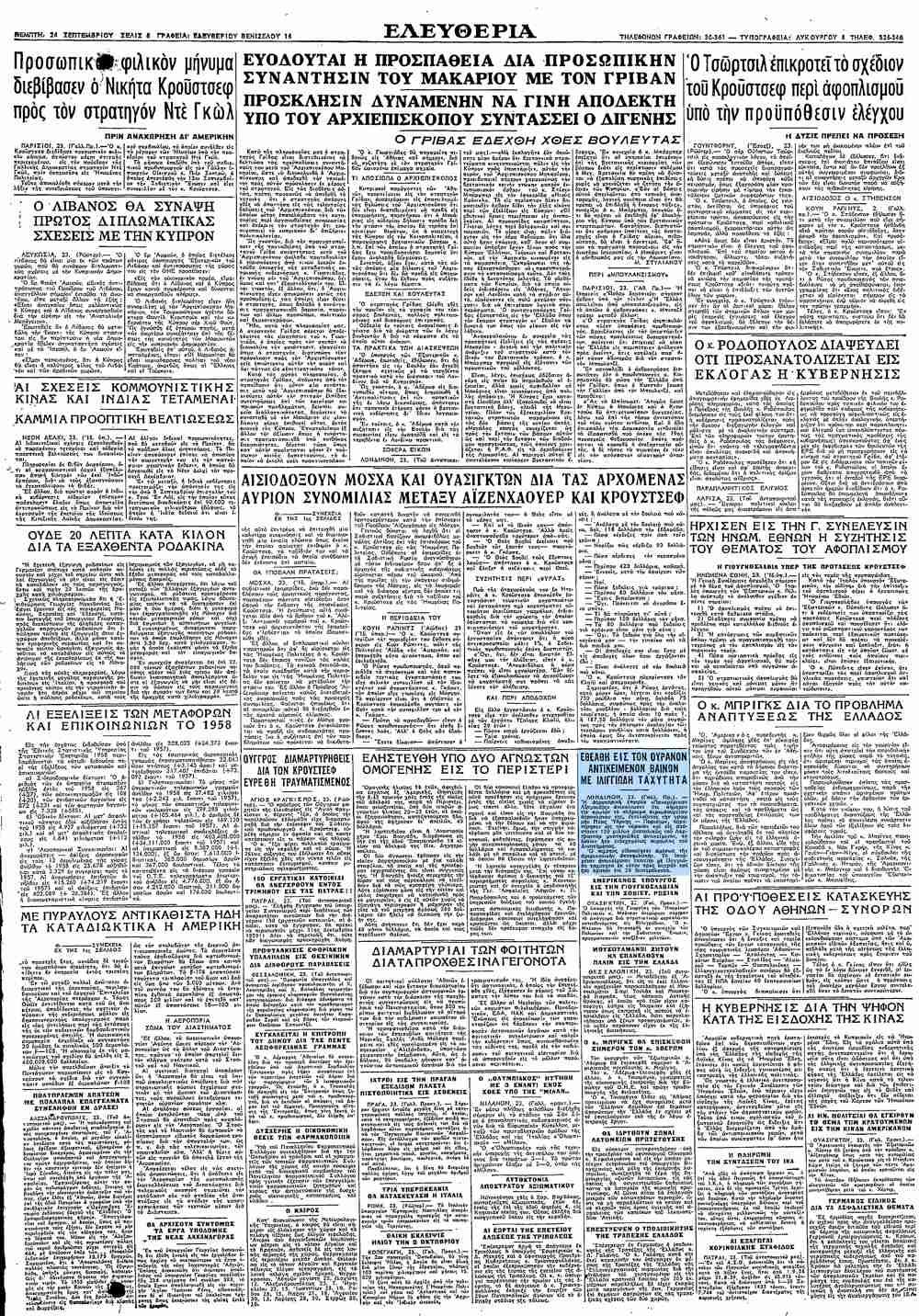 """Το άρθρο, όπως δημοσιεύθηκε στην εφημερίδα """"ΕΛΕΥΘΕΡΙΑ"""", στις 24/09/1959"""