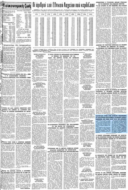 """Το άρθρο, όπως δημοσιεύθηκε στην εφημερίδα """"ΜΑΚΕΔΟΝΙΑ"""", στις 18/06/1980"""