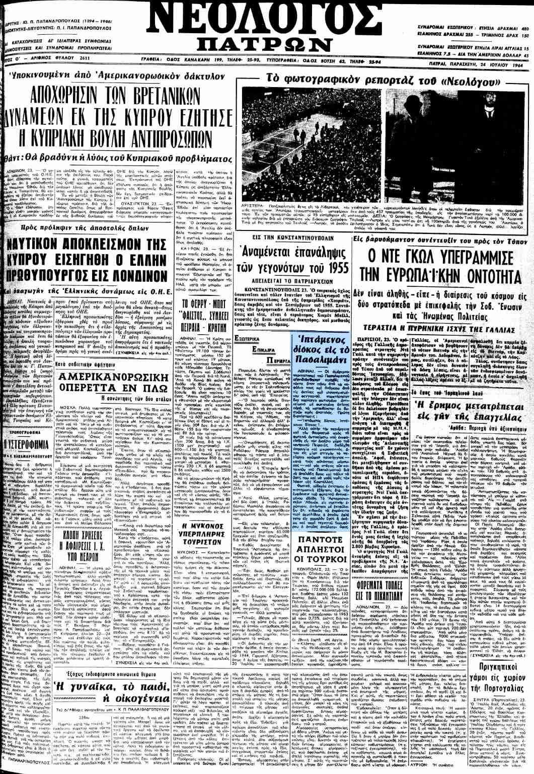 """Το άρθρο, όπως δημοσιεύθηκε στην εφημερίδα """"ΝΕΟΛΟΓΟΣ ΠΑΤΡΩΝ"""", στις 24/07/1964"""