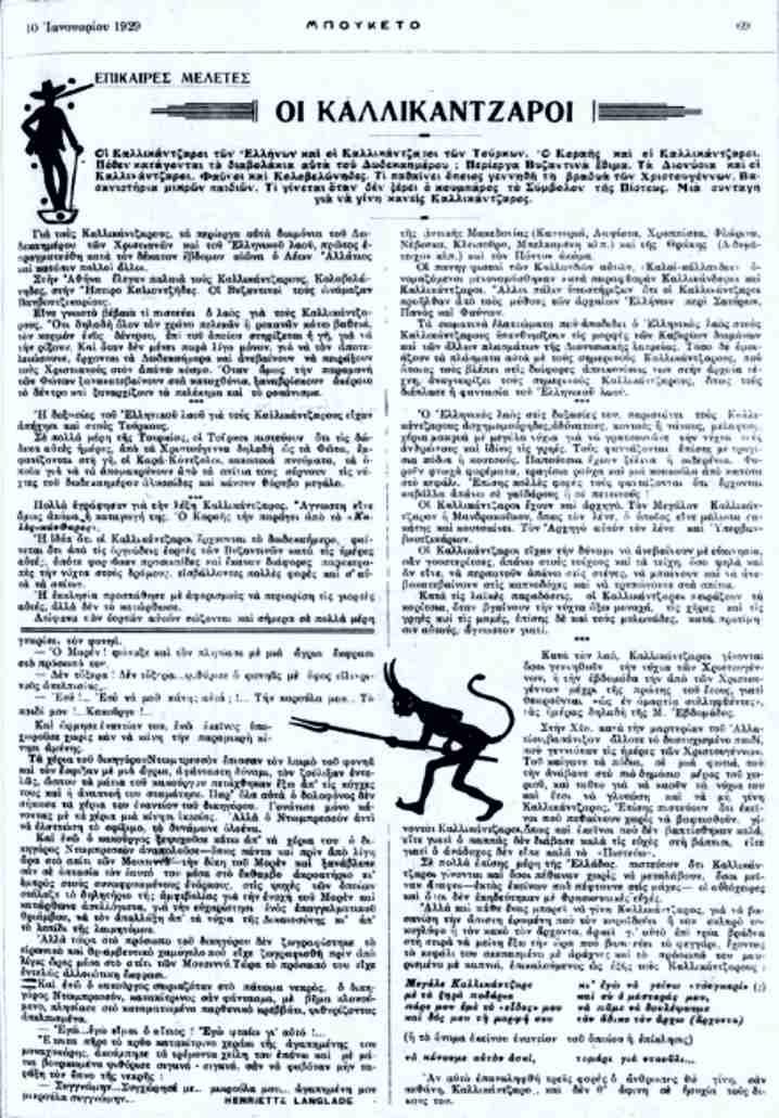 """Το άρθρο, όπως δημοσιεύθηκε στο περιοδικό """"ΜΠΟΥΚΕΤΟ"""", στις 10/01/1929"""
