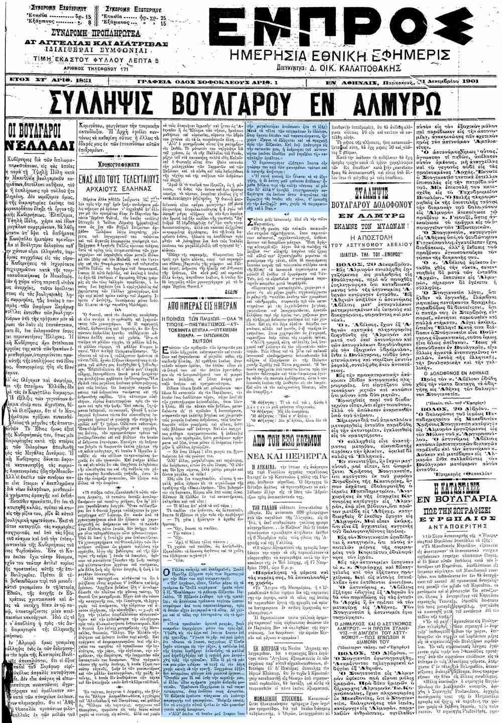 """Το άρθρο, όπως δημοσιεύθηκε στην εφημερίδα """"ΕΜΠΡΟΣ"""", στις 21/12/1901"""