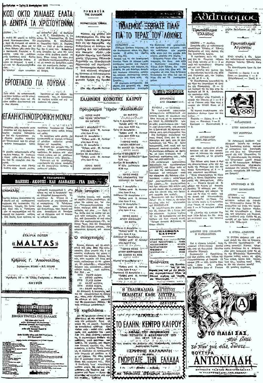 """Το άρθρο, όπως δημοσιεύθηκε στην εφημερίδα """"ΤΑΧΥΔΡΟΜΟΣ"""", στις 02/12/1975"""