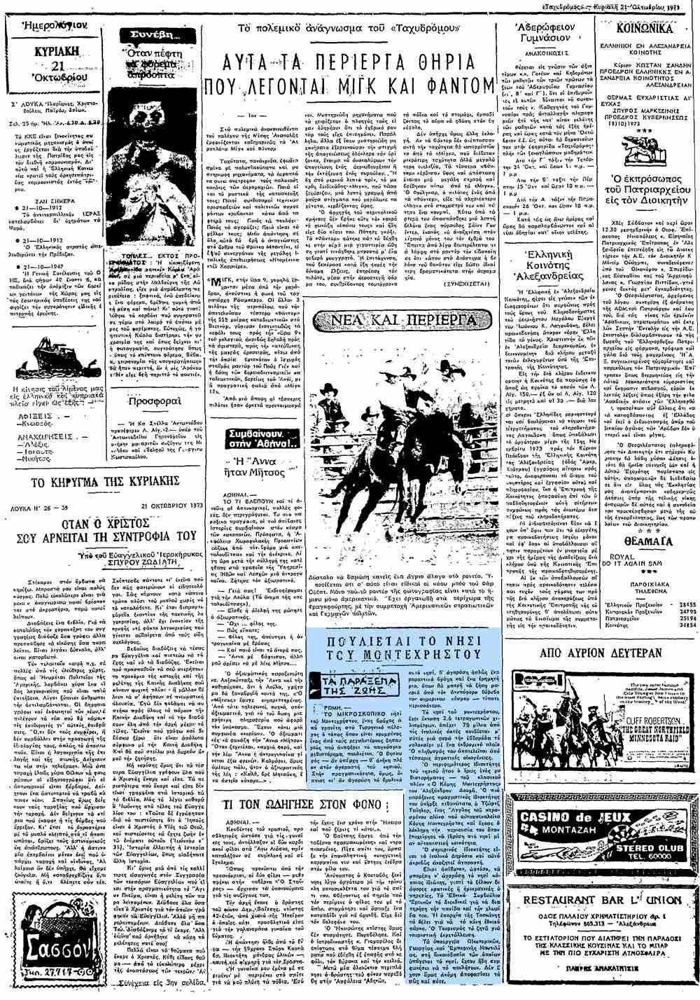 """Το άρθρο, όπως δημοσιεύθηκε στην εφημερίδα """"ΤΑΧΥΔΡΟΜΟΣ"""", στις 21/10/1973"""