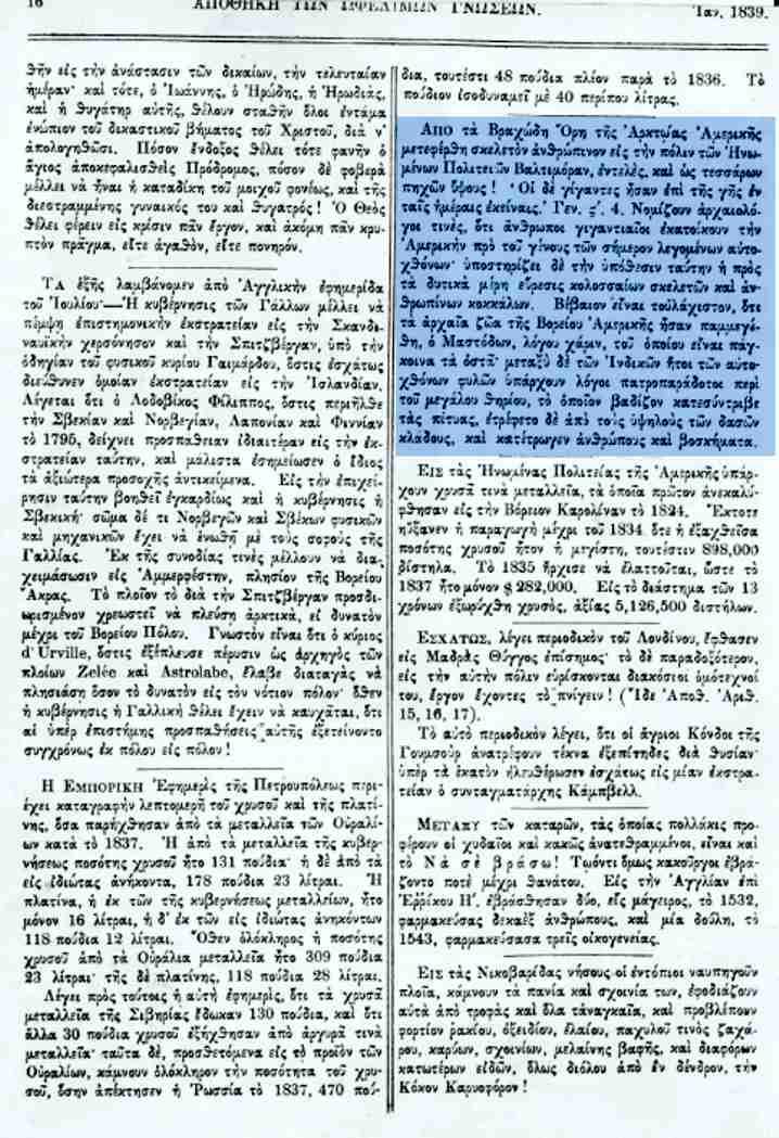 """Το άρθρο, όπως δημοσιεύθηκε στο περιοδικό """"ΑΠΟΘΗΚΗ ΤΩΝ ΩΦΕΛΙΜΩΝ ΓΝΩΣΕΩΝ"""", στο τεύχος Ιανουαρίου 1839"""