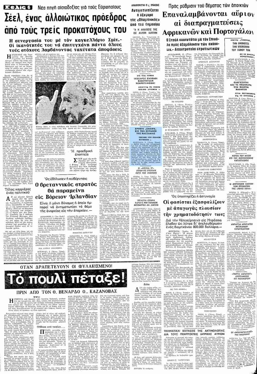 """Το άρθρο, όπως δημοσιεύθηκε στην εφημερίδα """"ΜΑΚΕΔΟΝΙΑ"""", στις 04/06/1974"""