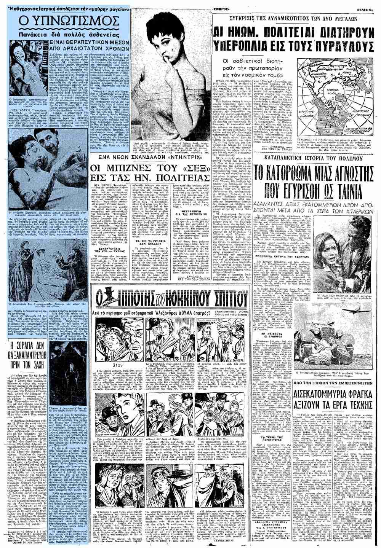 """Το άρθρο, όπως δημοσιεύθηκε στην εφημερίδα """"ΕΜΠΡΟΣ"""", στις 24/01/1959"""