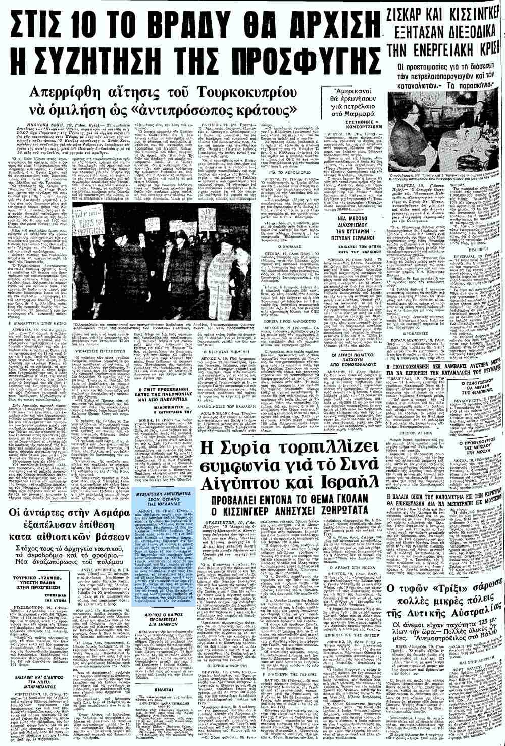 """Το άρθρο, όπως δημοσιεύθηκε στην εφημερίδα """"ΜΑΚΕΔΟΝΙΑ"""", στις 20/02/1975"""