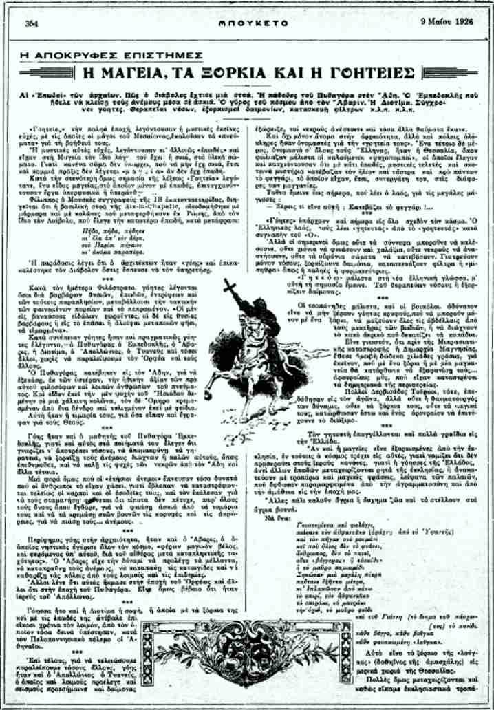 """Το άρθρο, όπως δημοσιεύθηκε στο περιοδικό """"ΜΠΟΥΚΕΤΟ"""", στις 09/05/1926"""