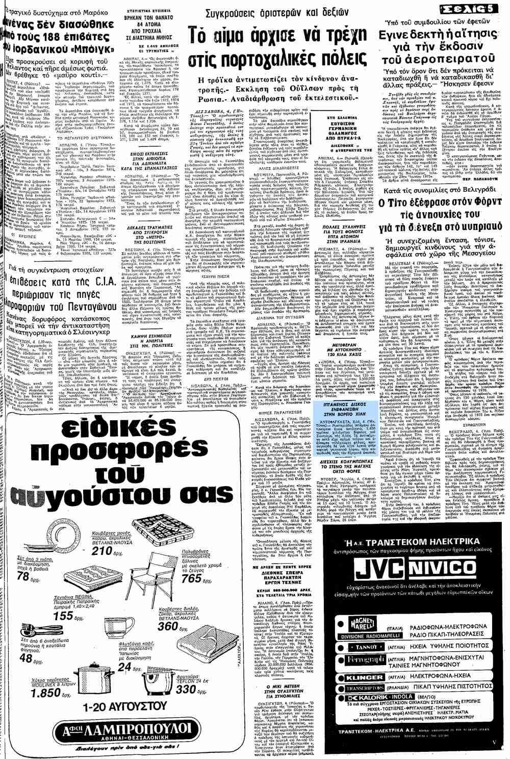 """Το άρθρο, όπως δημοσιεύθηκε στην εφημερίδα """"ΜΑΚΕΔΟΝΙΑ"""", στις 05/08/1975"""