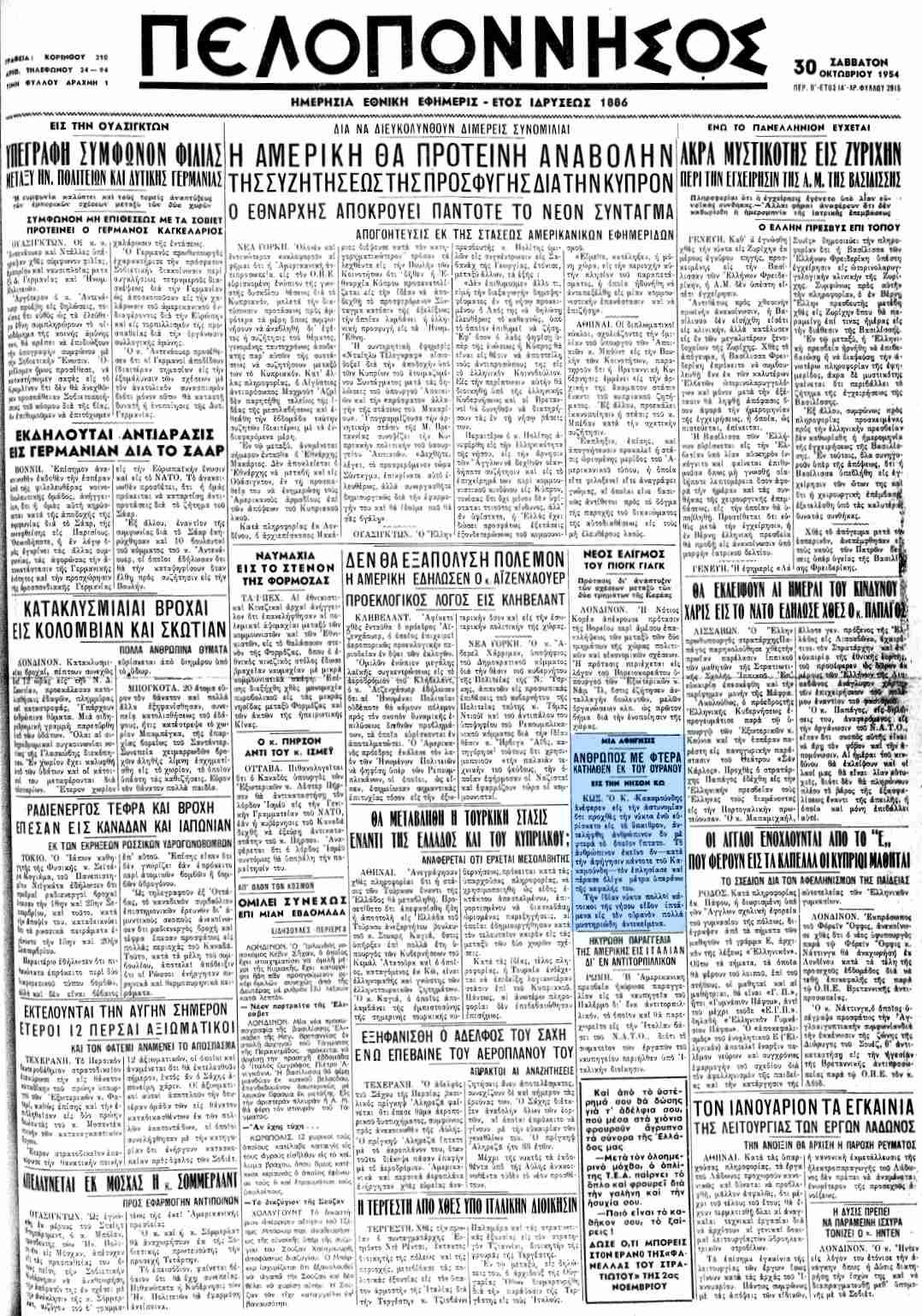 """Το άρθρο, όπως δημοσιεύθηκε στην εφημερίδα """"ΠΕΛΟΠΟΝΝΗΣΟΣ"""", στις 30/10/1954"""