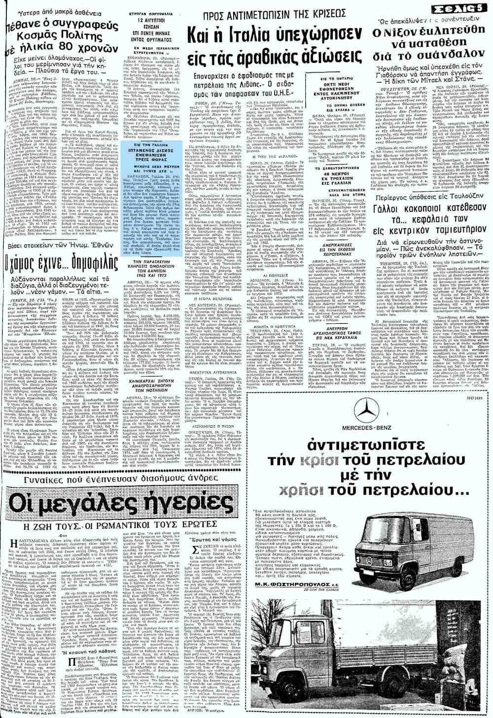 """Το άρθρο, όπως δημοσιεύθηκε στην εφημερίδα """"ΜΑΚΕΔΟΝΙΑ"""", στις 27/02/1974"""