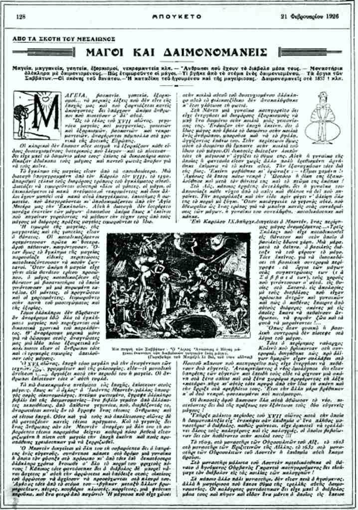 """Το άρθρο, όπως δημοσιεύθηκε στο περιοδικό """"ΜΠΟΥΚΕΤΟ"""", στις 21/02/1926"""