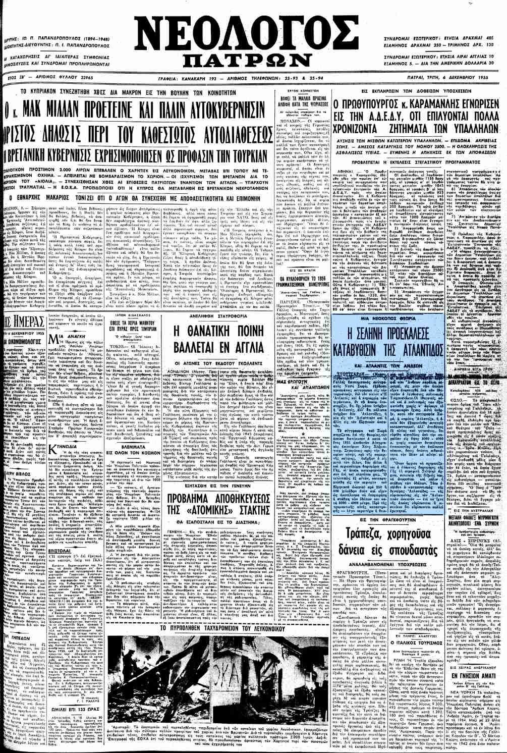 """Το άρθρο, όπως δημοσιεύθηκε στην εφημερίδα """"ΝΕΟΛΟΓΟΣ ΠΑΤΡΩΝ"""", στις 06/12/1955"""