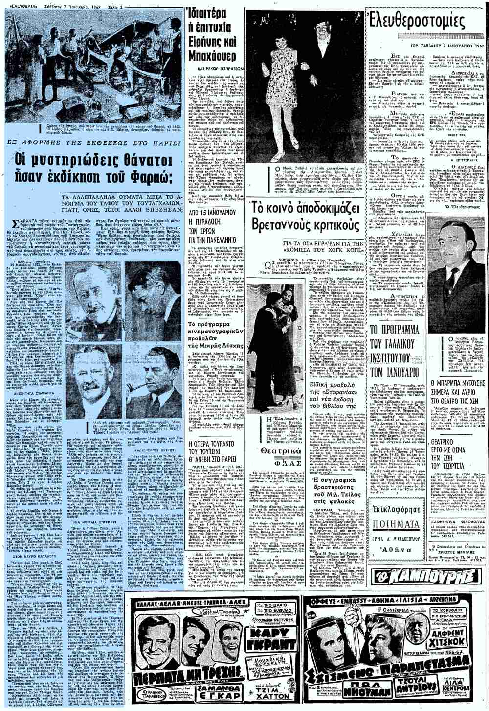"""Το άρθρο, όπως δημοσιεύθηκε στην εφημερίδα """"ΕΛΕΥΘΕΡΙΑ"""", στις 07/01/1967"""