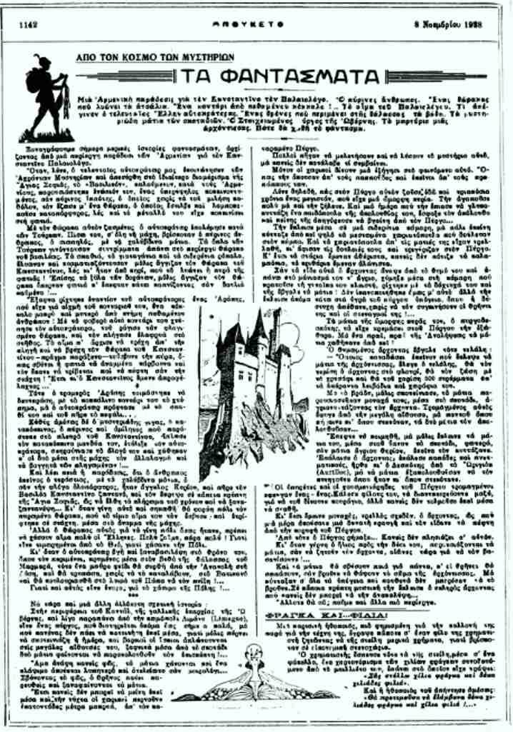 """Το άρθρο, όπως δημοσιεύθηκε στο περιοδικό """"ΜΠΟΥΚΕΤΟ"""", στις 08/11/1928"""