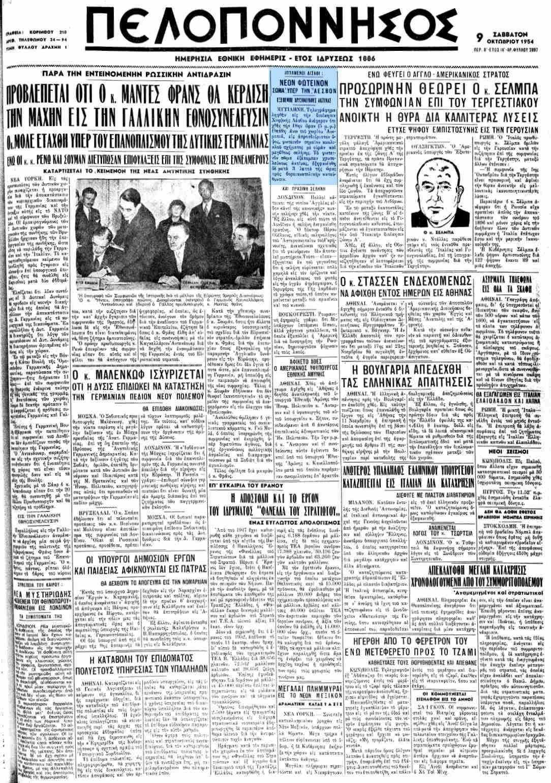 """Το άρθρο, όπως δημοσιεύθηκε στην εφημερίδα """"ΠΕΛΟΠΟΝΝΗΣΟΣ"""", στις 09/10/1954"""