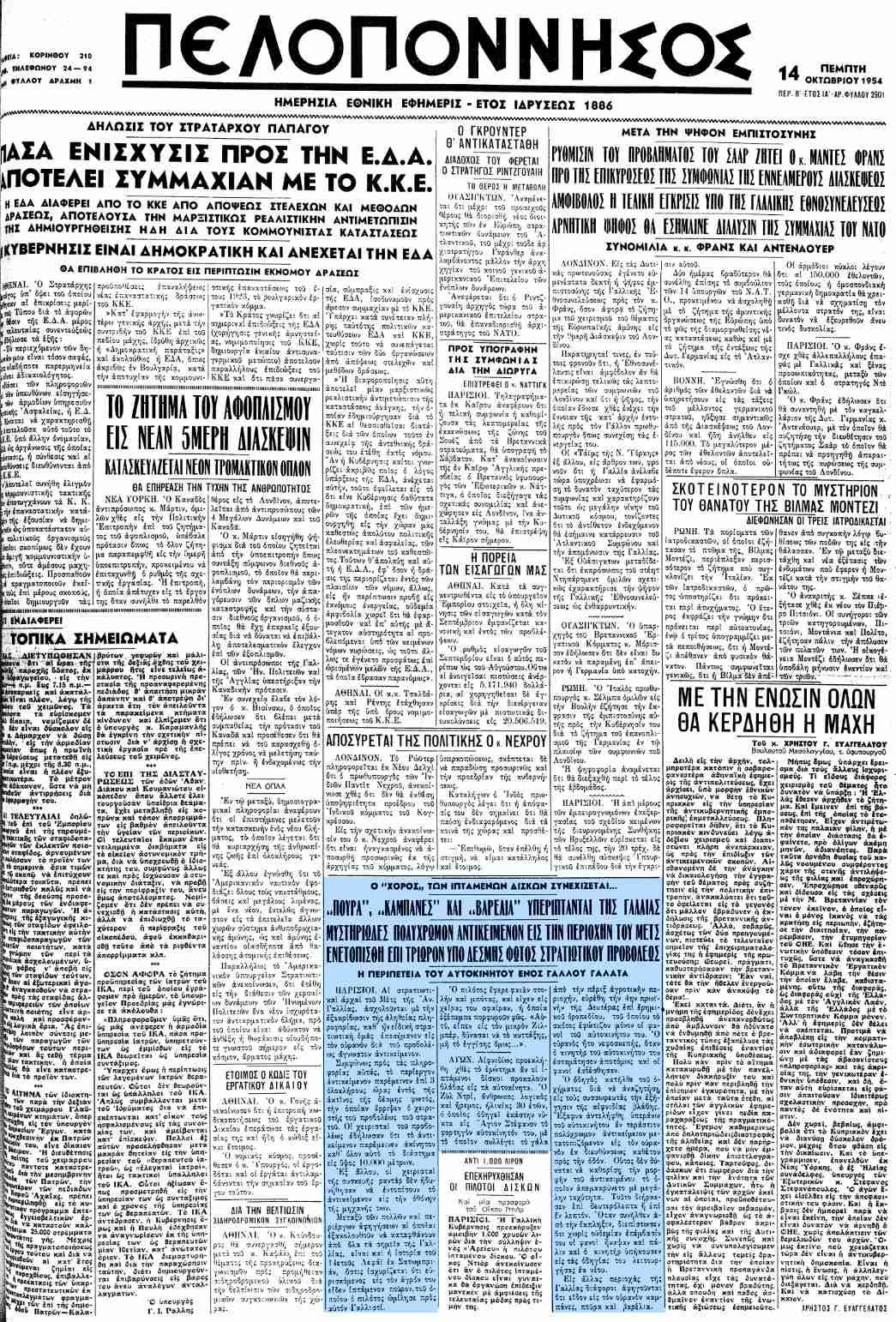 """Το άρθρο, όπως δημοσιεύθηκε στην εφημερίδα """"ΠΕΛΟΠΟΝΝΗΣΟΣ"""", στις 14/10/1954"""