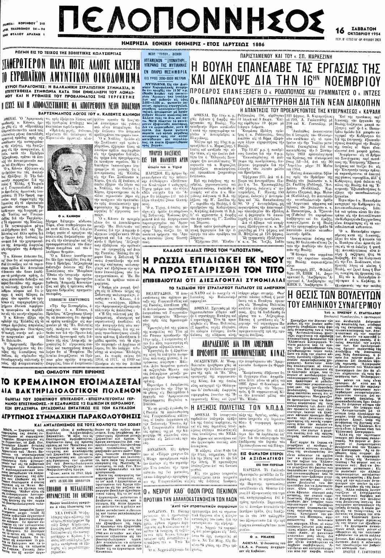 """Το άρθρο, όπως δημοσιεύθηκε στην εφημερίδα """"ΠΕΛΟΠΟΝΝΗΣΟΣ"""", στις 16/10/1954"""