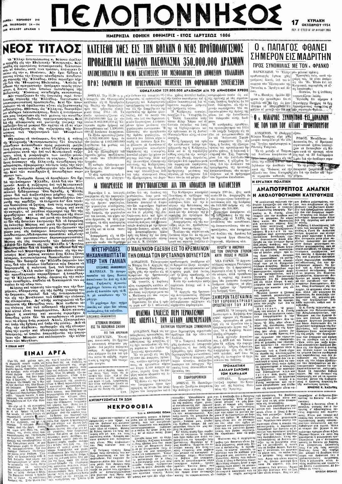 """Το άρθρο, όπως δημοσιεύθηκε στην εφημερίδα """"ΠΕΛΟΠΟΝΝΗΣΟΣ"""", στις 17/10/1954"""