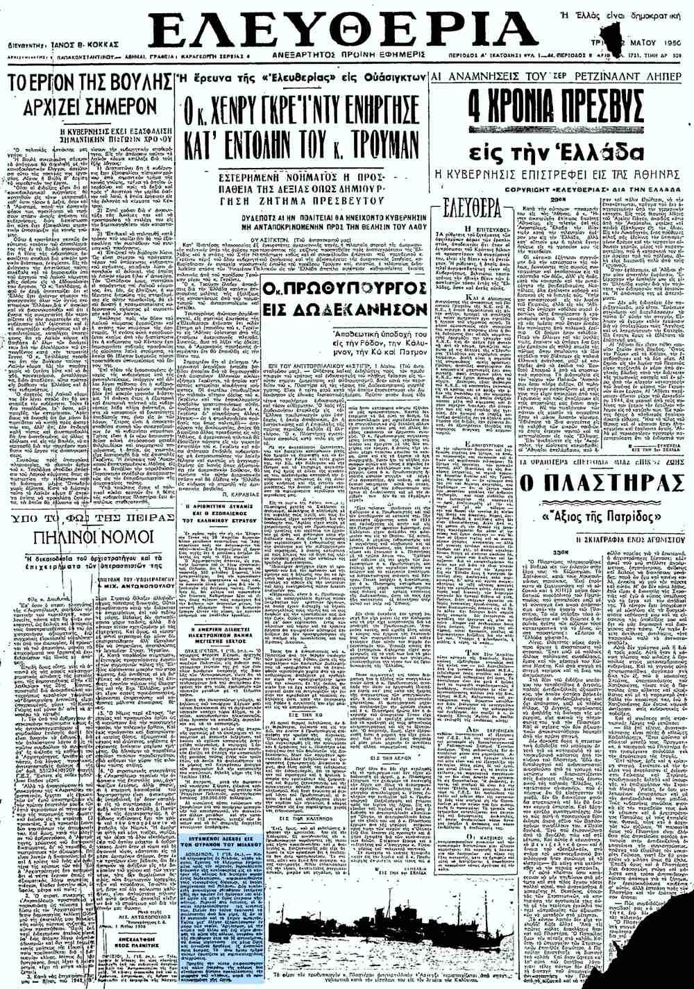 """Το άρθρο, όπως δημοσιεύθηκε στην εφημερίδα """"ΕΛΕΥΘΕΡΙΑ"""", στις 02/05/1950"""