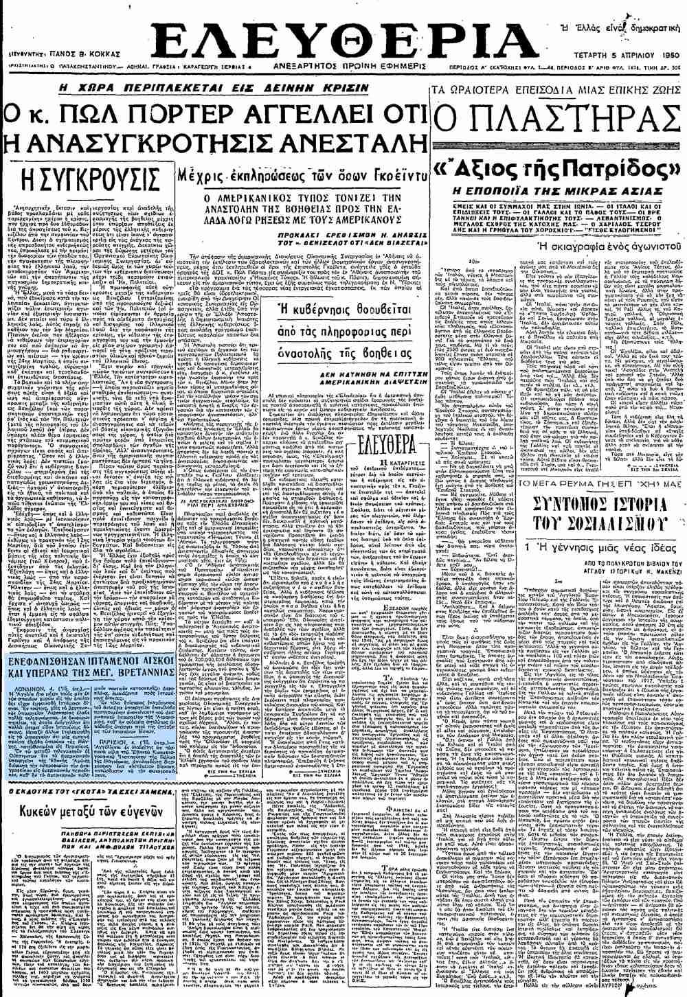 """Το άρθρο, όπως δημοσιεύθηκε στην εφημερίδα """"ΕΛΕΥΘΕΡΙΑ"""", στις 05/04/1950"""