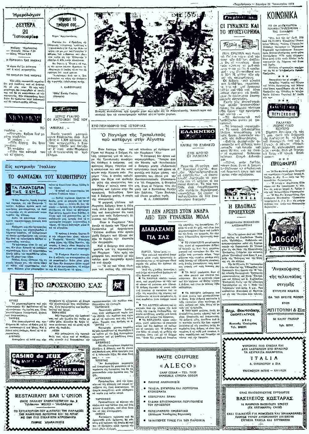 """Το άρθρο, όπως δημοσιεύθηκε στην εφημερίδα """"ΤΑΧΥΔΡΟΜΟΣ"""", στις 21/01/1974"""