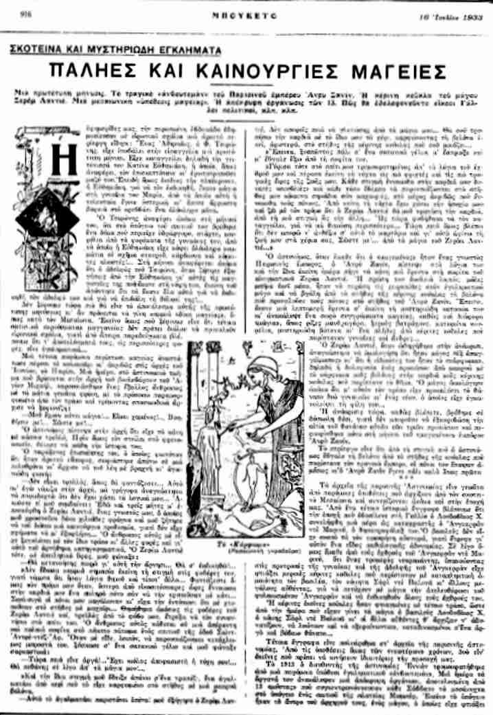 """Το άρθρο, όπως δημοσιεύθηκε στο περιοδικό """"ΜΠΟΥΚΕΤΟ"""", στις 16/07/1933"""