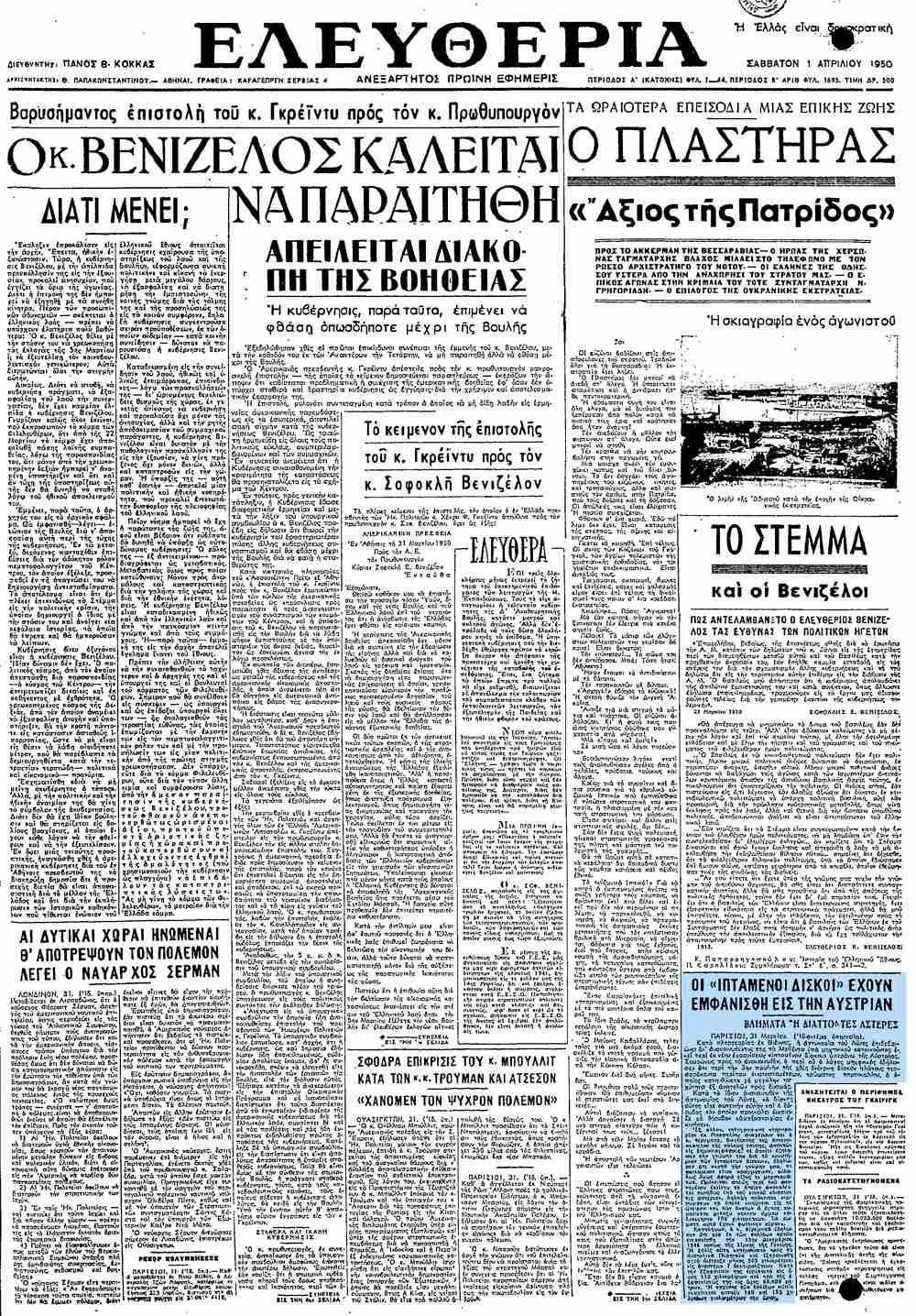 """Το άρθρο, όπως δημοσιεύθηκε στην εφημερίδα """"ΕΛΕΥΘΕΡΙΑ"""", στις 01/04/1950"""