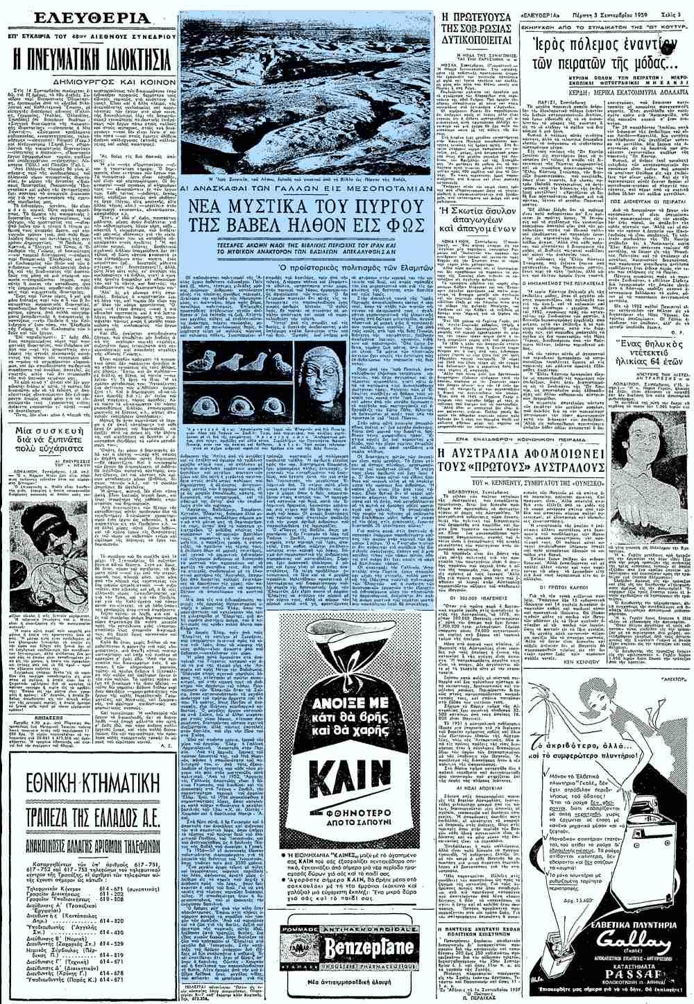 """Το άρθρο, όπως δημοσιεύθηκε στην εφημερίδα """"ΕΛΕΥΘΕΡΙΑ"""", στις 03/03/1959"""