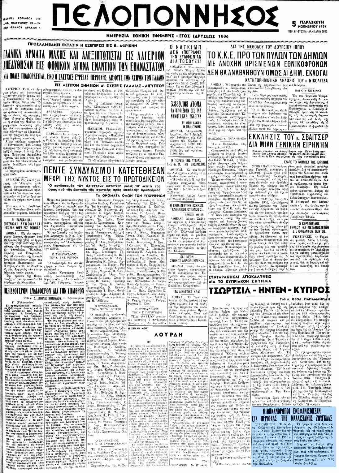 """Το άρθρο, όπως δημοσιεύθηκε στην εφημερίδα """"ΠΕΛΟΠΟΝΝΗΣΟΣ"""", στις 05/11/1954"""