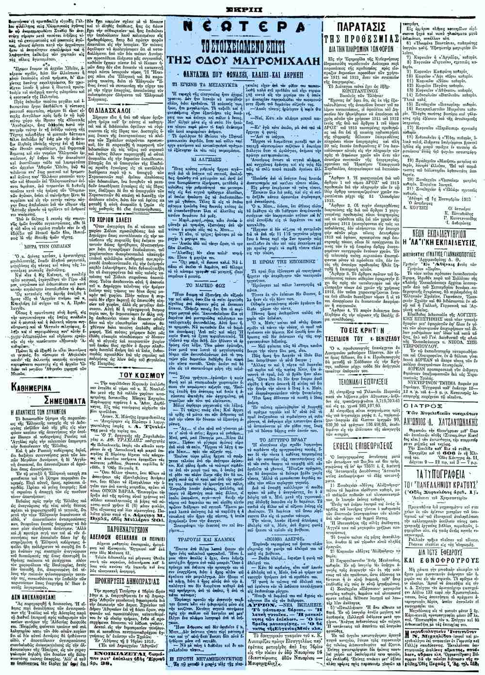 """Το άρθρο, όπως δημοσιεύθηκε στην εφημερίδα """"ΣΚΡΙΠ"""", στις 03/09/1913"""