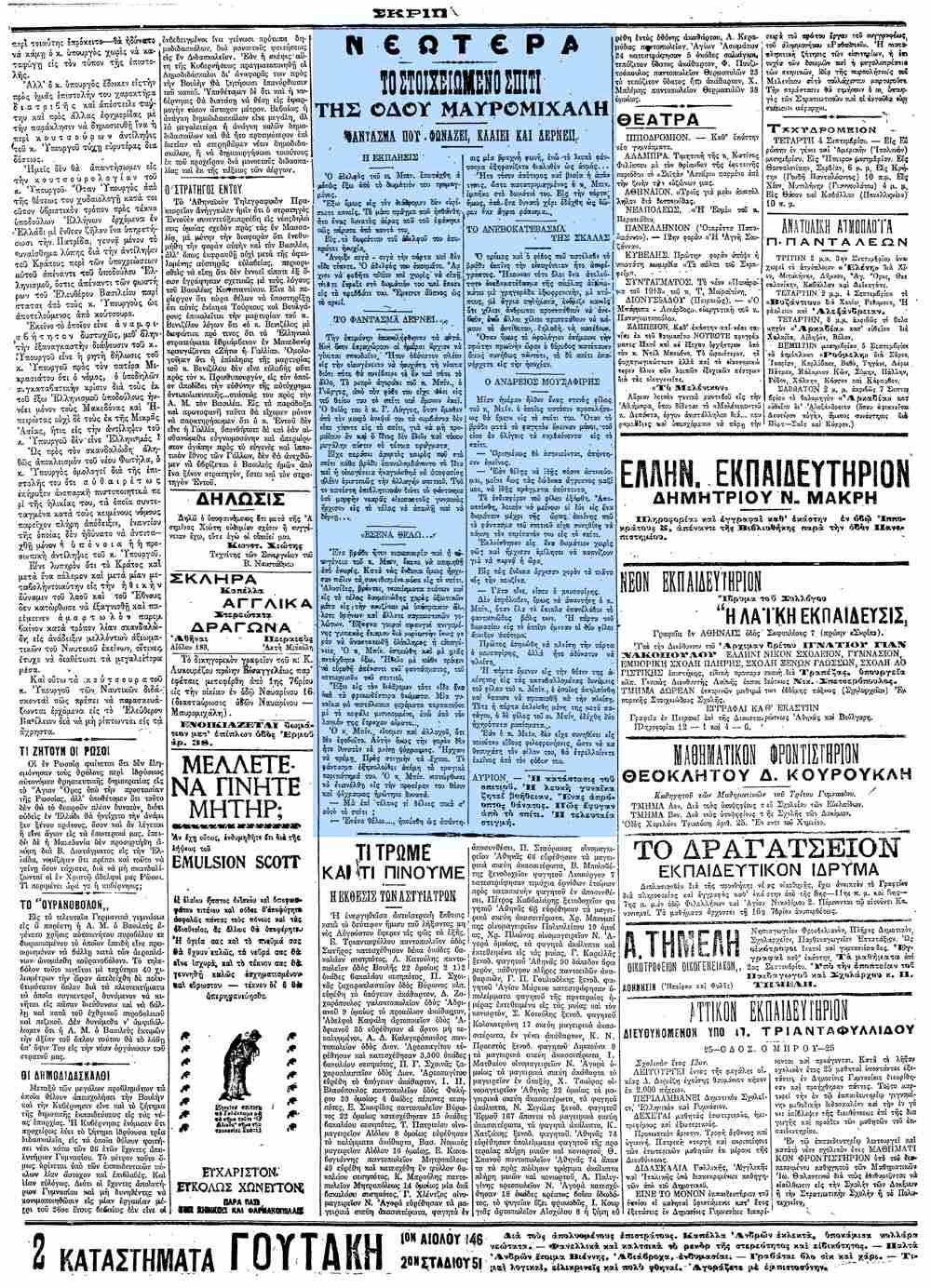 """Το άρθρο, όπως δημοσιεύθηκε στην εφημερίδα """"ΣΚΡΙΠ"""", στις 04/09/1913"""