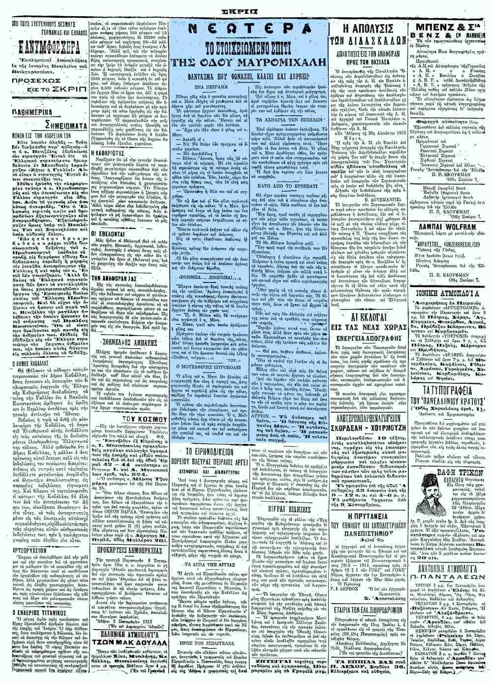 """Το άρθρο, όπως δημοσιεύθηκε στην εφημερίδα """"ΣΚΡΙΠ"""", στις 05/09/1913"""