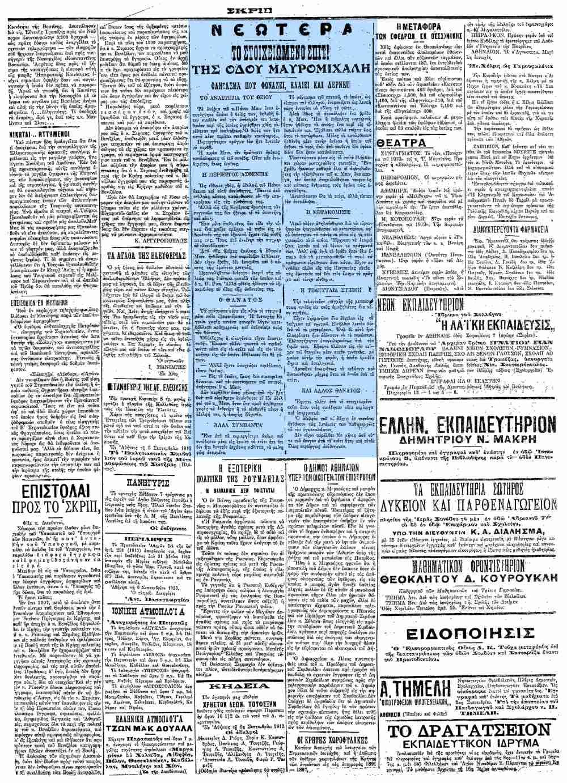 """Το άρθρο, όπως δημοσιεύθηκε στην εφημερίδα """"ΣΚΡΙΠ"""", στις 06/09/1913"""