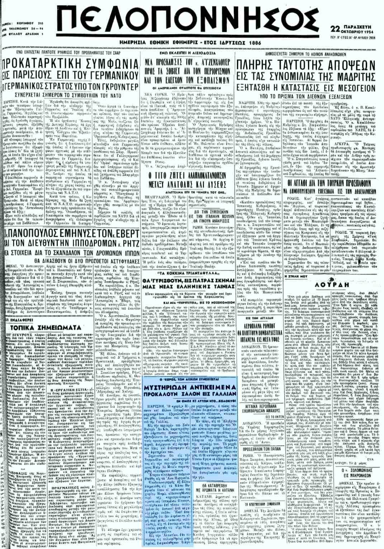 """Το άρθρο, όπως δημοσιεύθηκε στην εφημερίδα """"ΠΕΛΟΠΟΝΝΗΣΟΣ"""", στις 22/10/1954"""