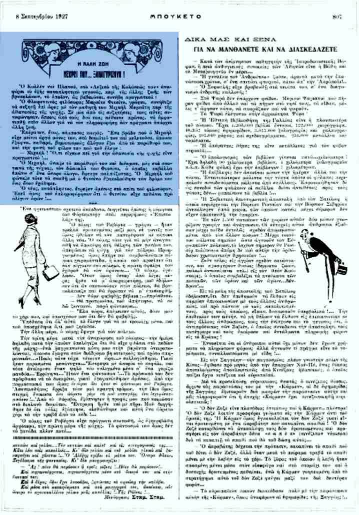"""Το άρθρο, όπως δημοσιεύθηκε στο περιοδικό """"ΜΠΟΥΚΕΤΟ"""", στις 08/09/1927"""