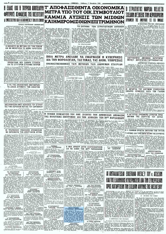 """Το άρθρο, όπως δημοσιεύθηκε στην εφημερίδα """"ΕΜΠΡΟΣ"""", στις 07/10/1950"""