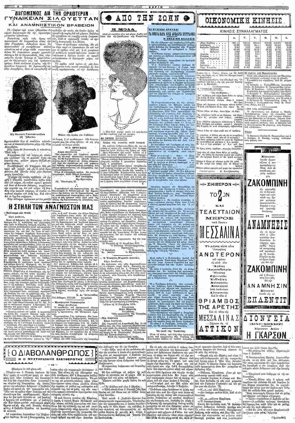 """Το άρθρο, όπως δημοσιεύθηκε στην εφημερίδα """"ΣΚΡΙΠ"""", στις 17/11/1924"""