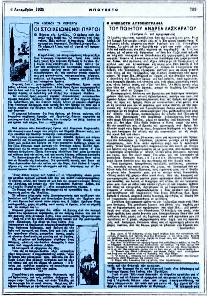 """Το άρθρο, όπως δημοσιεύθηκε στο περιοδικό """"ΜΠΟΥΚΕΤΟ"""", στις 06/12/1925"""