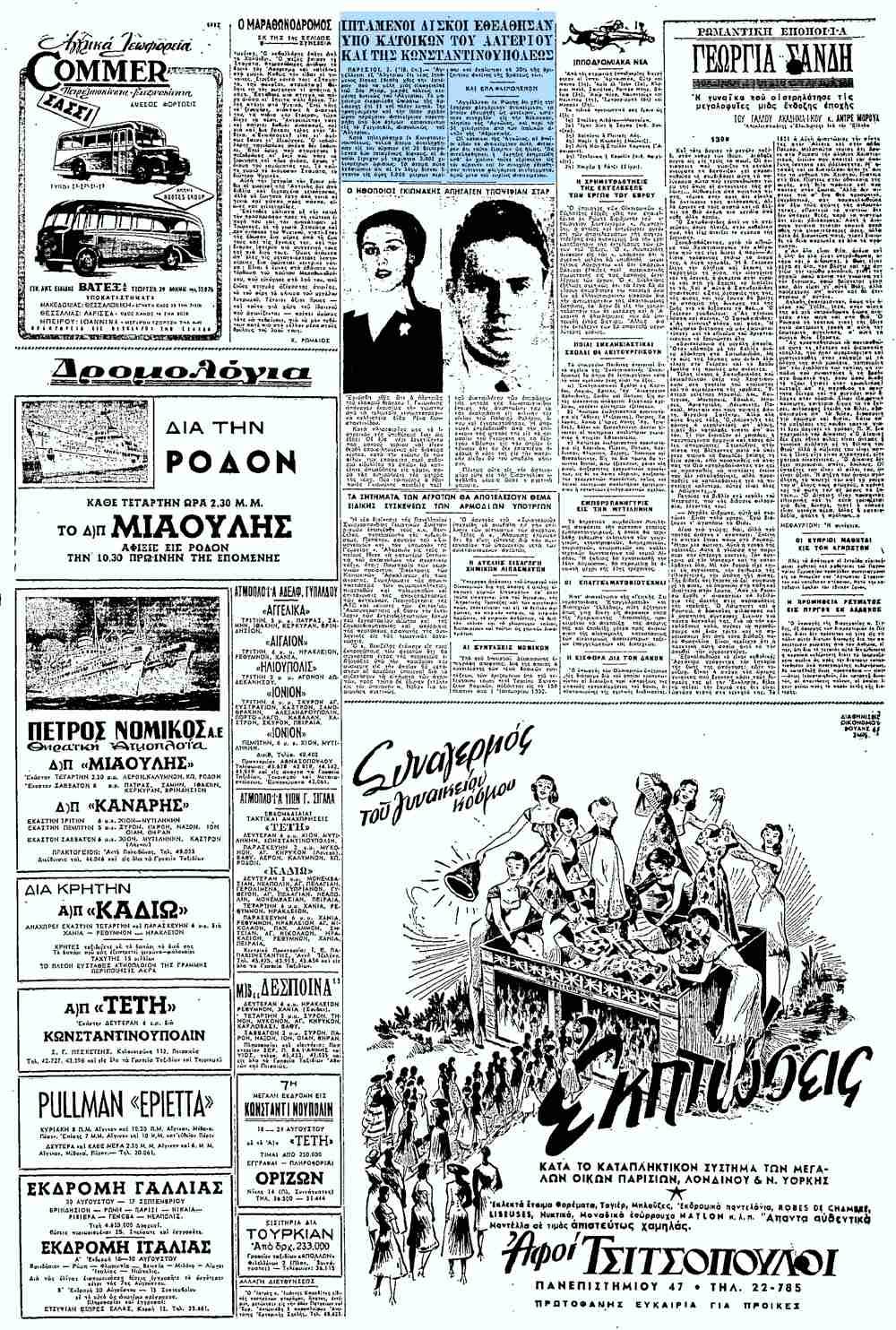 """Το άρθρο, όπως δημοσιεύθηκε στην εφημερίδα """"ΕΛΕΥΘΕΡΙΑ"""", στις 03/08/1952"""