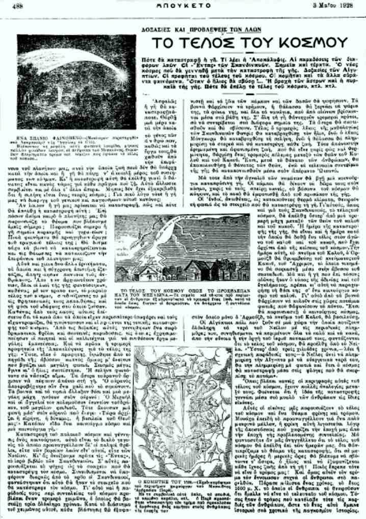 """Το άρθρο, όπως δημοσιεύθηκε στο περιοδικό """"ΜΠΟΥΚΕΤΟ"""", στις 03/05/1928"""