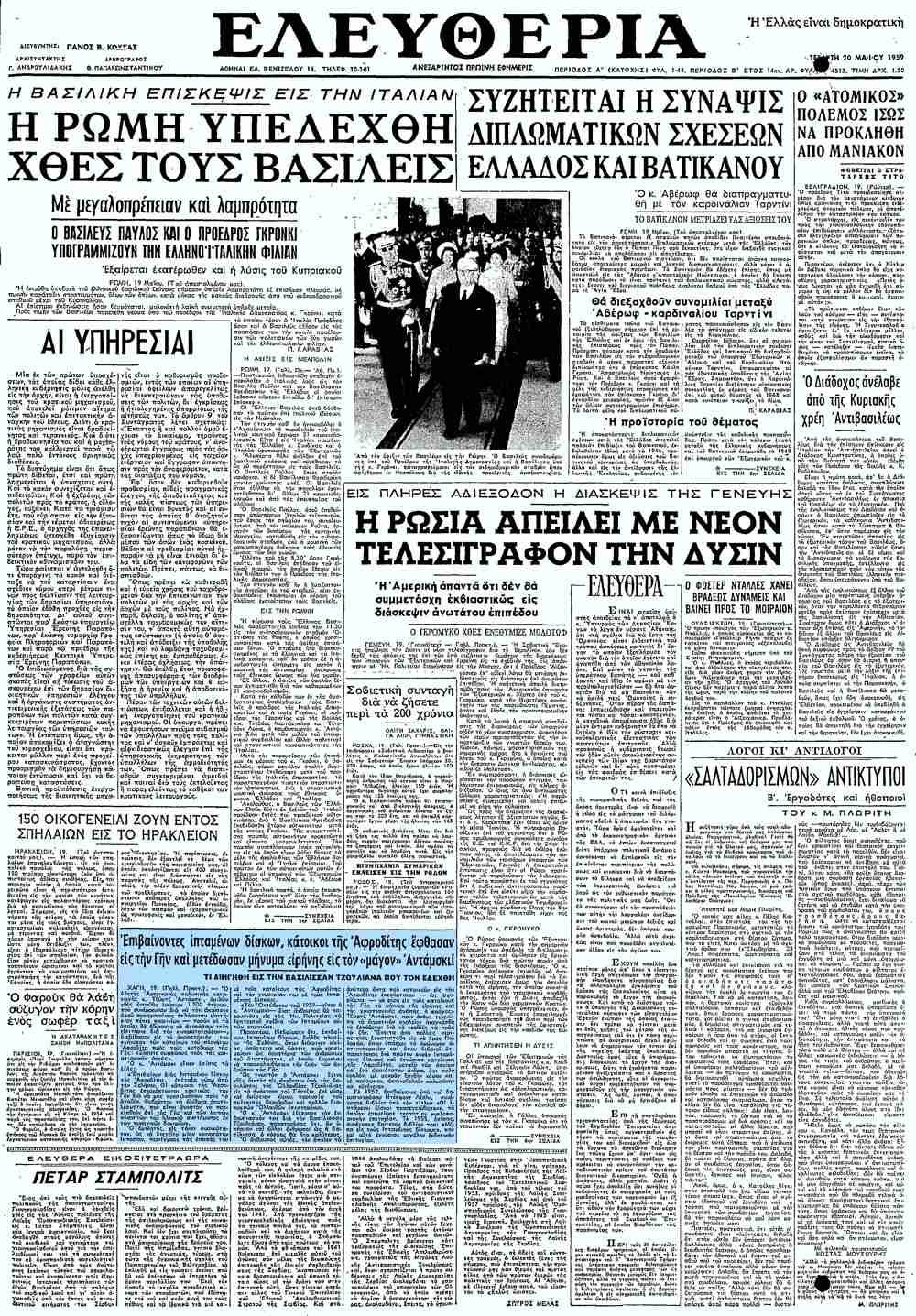"""Το άρθρο, όπως δημοσιεύθηκε στην εφημερίδα """"ΕΛΕΥΘΕΡΙΑ"""", στις 20/05/1959"""