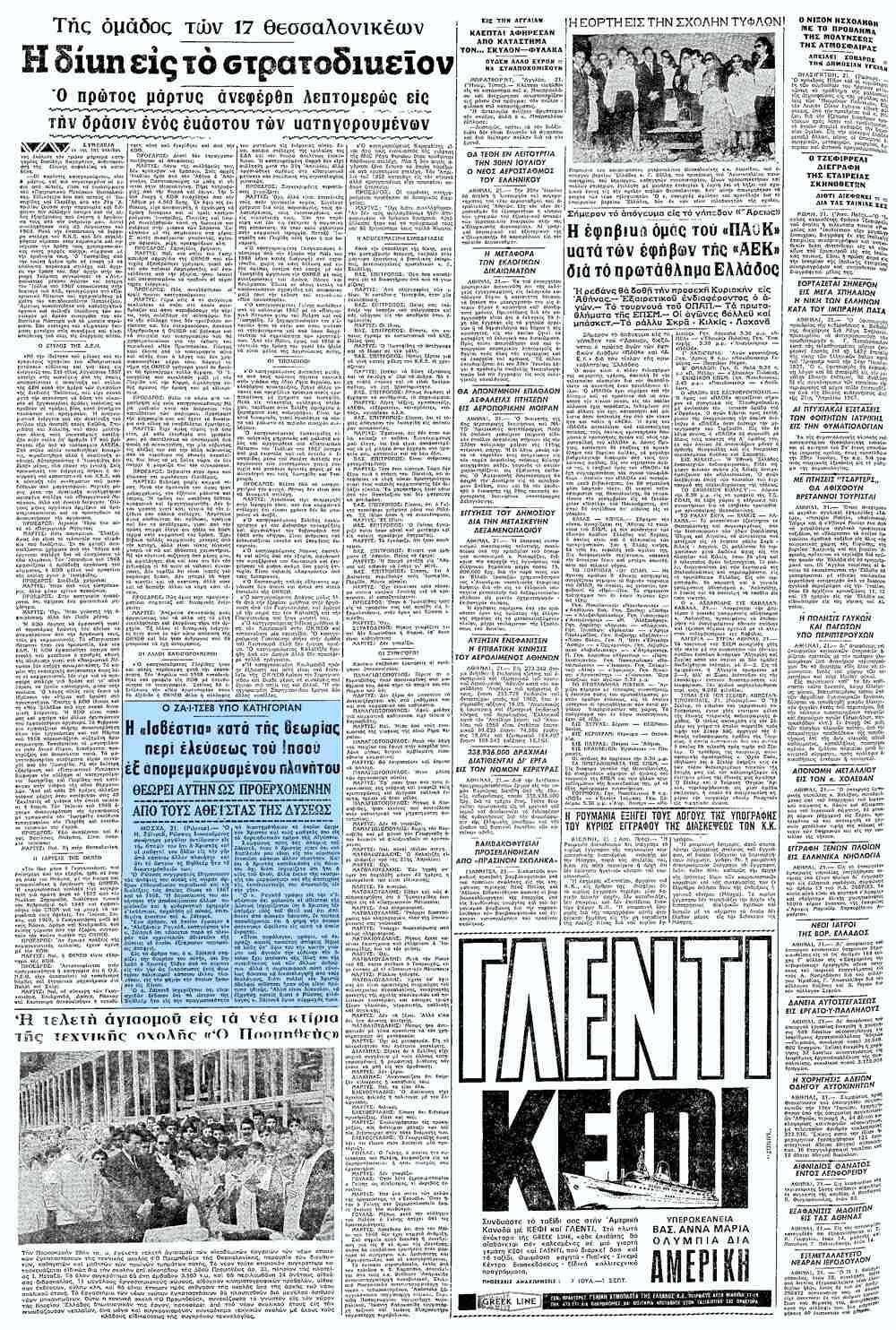 """Το άρθρο, όπως δημοσιεύθηκε στην εφημερίδα """"ΜΑΚΕΔΟΝΙΑ"""", στις 22/06/1969"""
