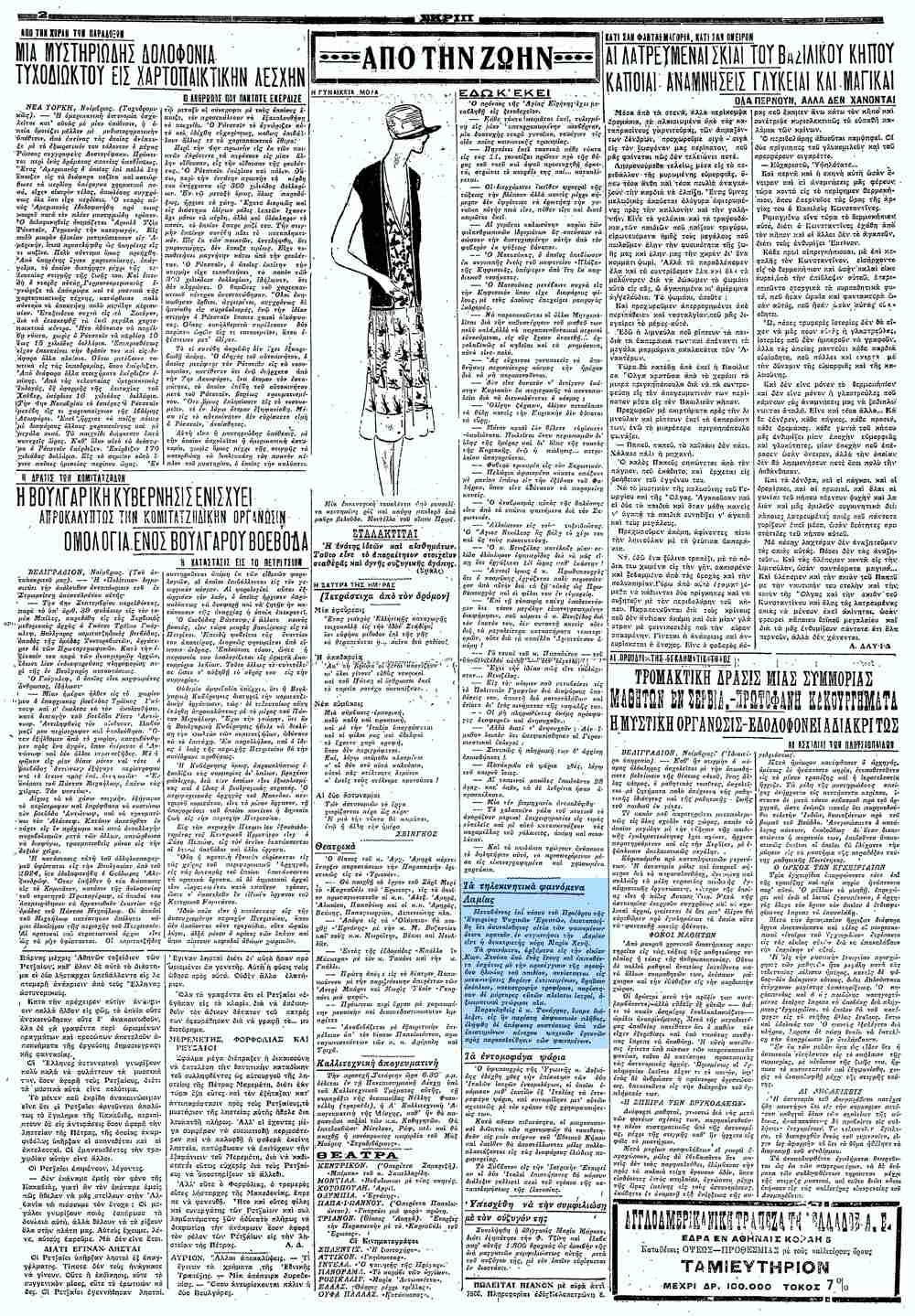 """Το άρθρο, όπως δημοσιεύθηκε στην εφημερίδα """"ΣΚΡΙΠ"""", στις 27/11/1928"""