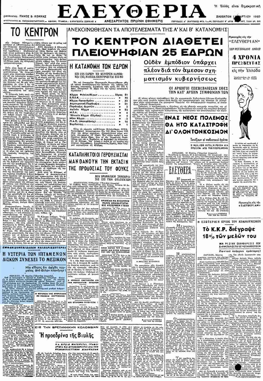 """Το άρθρο, όπως δημοσιεύθηκε στην εφημερίδα """"ΕΛΕΥΘΕΡΙΑ"""", στις 11/03/1950"""