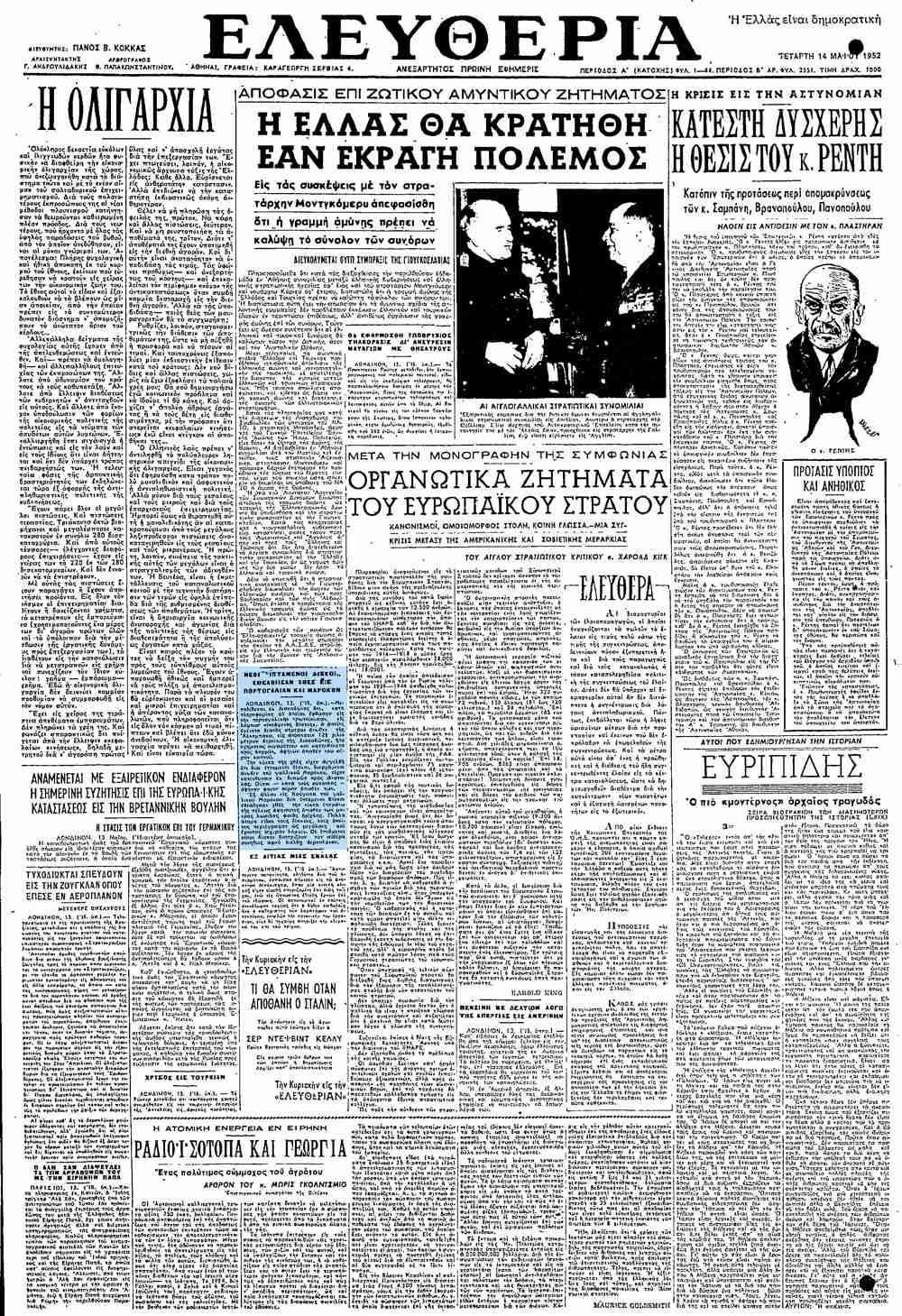 """Το άρθρο, όπως δημοσιεύθηκε στην εφημερίδα """"ΕΛΕΥΘΕΡΙΑ"""", στις 14/05/1952"""