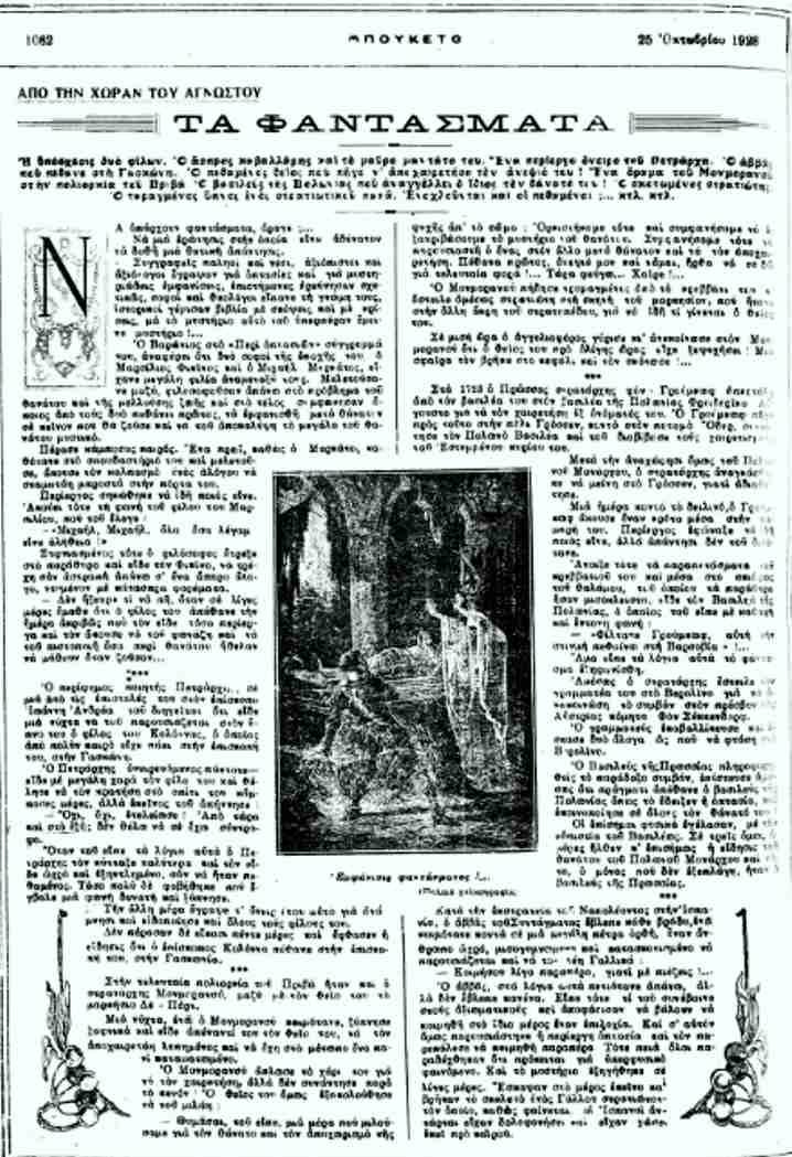 """Το άρθρο, όπως δημοσιεύθηκε στο περιοδικό """"ΜΠΟΥΚΕΤΟ"""", στις 25/10/1928"""