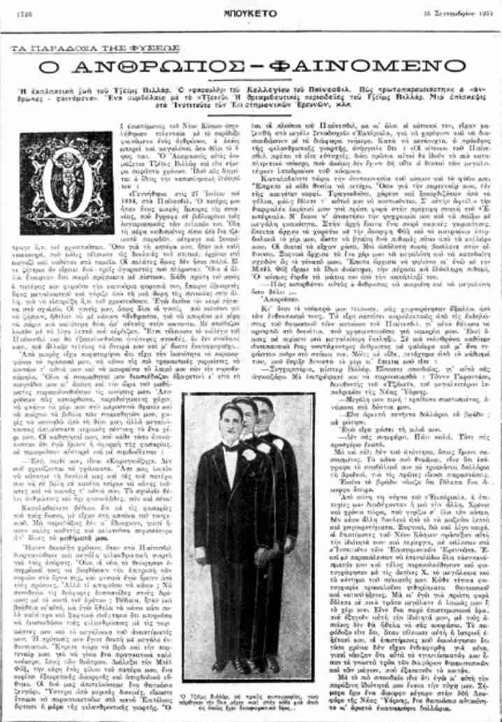 """Το άρθρο, όπως δημοσιεύθηκε στο περιοδικό """"ΜΠΟΥΚΕΤΟ"""", στις 13/09/1934"""